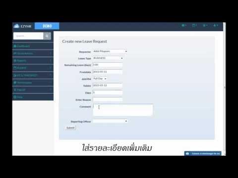 วิธีสร้างใบลา ออนไลน์ แบบ admin