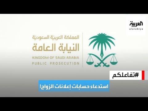 تفاعلكم : النيابة السعودية تحقق مع حسابات إعلانات الزواج المسيئة