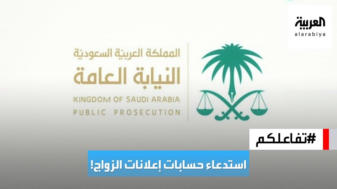 تفاعلكم : النيابة السعودية تحقق مع حسابات إعلانات الزواج المسيئة  - 19:54-2021 / 7 / 27