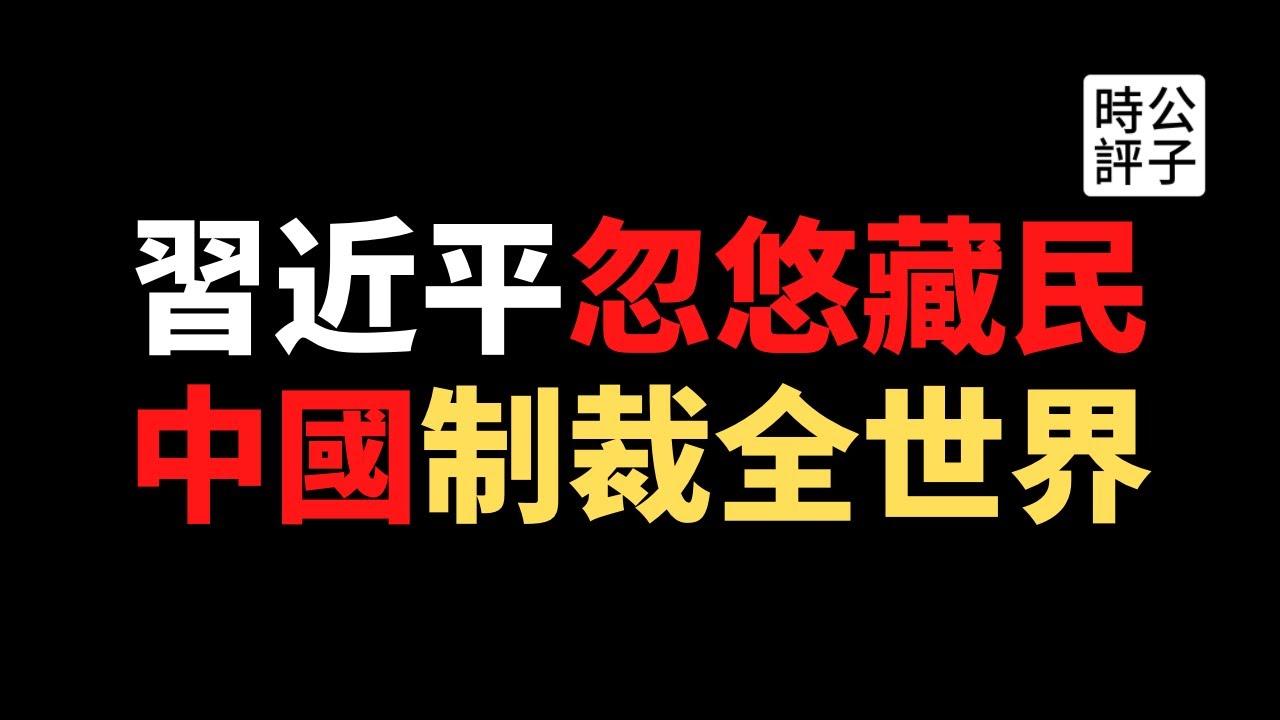 【公子精選】中国首次启动反外国制裁法,加速主义势不可挡!习近平跟藏人称兄道弟?中华民族不是石榴籽,而是一袋马铃薯,本质上是一盘散沙...
