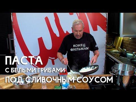 СМАК. Паста с белыми грибами под сливочным соусом