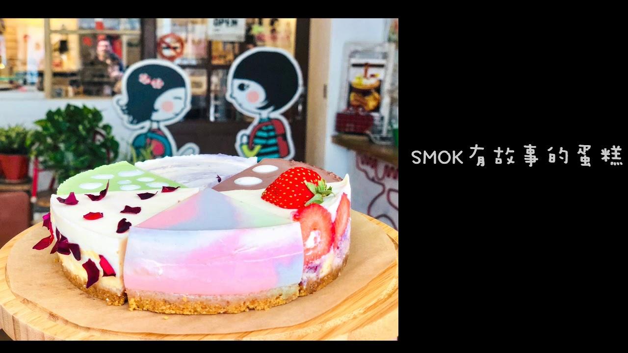 smok有溫度的故事(smok cafe 一家人勇敢的故事 草屯 正面能量 Lovelife) - YouTube