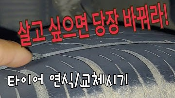 자동차 타이어 교체시기/생산연식확인
