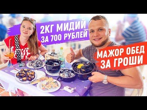 Мажор Обед 2кг Мидий за 700 рублей