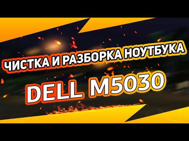 👍🏻 Чистка ноутбука DELL M5030 / 🛠 Как разобрать ноутбук самостоятельно? Disassemble Cleaning
