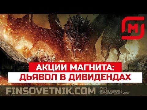 Акции Магнита: Дьявол в дивидендах