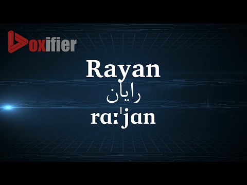 How to Pronunce Rayan (رایان) in Persian (Farsi) - Voxifier.com
