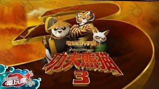 《功夫熊貓 3 / Kung Fu Panda 3》手機遊戲介紹