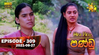 Maha Viru Pandu | Episode 309 | 2021-08-27 Thumbnail