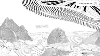 [經歷這個你活成這個我] 陳建騏吳青峰聯手打造楊丞琳2016最強個人代表作...