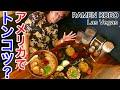 【大食い】ラスベガスに本格的なラーメン屋さんがあった‼️【MAX鈴木】【マックス鈴木】【Max Suzuki】