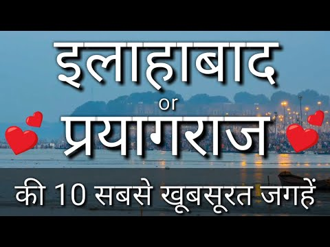 Allahabad / Prayagraj Top 10 Tourist Places In Hindi | Allahabad Tourism | Uttar Pradesh