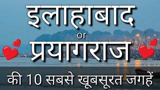 Allahabad / Prayagraj Top 10 Tourist Places In Hindi | Allahabad Tourism | Uttar Pradesh Thumb