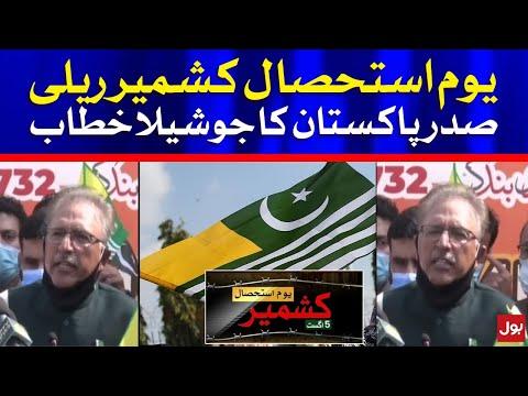 President Dr Arif Alvi Historic Speech in Kashmir Rally