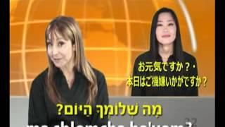 ヘブライ語 - SPEAKIT!-ビデオ講座 - www.speakit.tv - (Video Course) #58000
