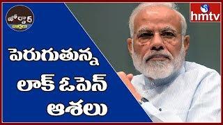 పెరుగుతున్న లాక్ ఓపెన్ ఆశలు || Jordar News | hmtv