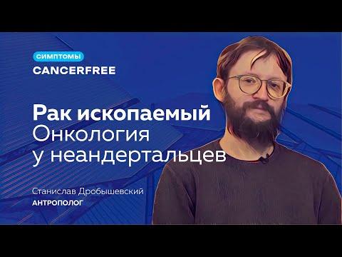 Станислав Дробышевский. Рак ископаемый. Онкология у неандертальцев.