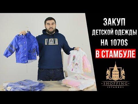 Закуп детской одежды в Турции на 1070$ (Стамбул/Бурса/Лалели/Мертер)