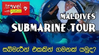 Travel With Chatura - Maldives - Submarine Tour (Full Episode) Thumbnail