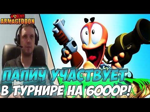 Папич играет турнир в Worms на 6000Р!!! [Полная запись]