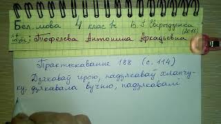 стр 114 Пр 188 Белорусский язык 1 часть 4 класс Свириденко видеорешение