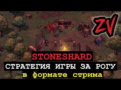 Stoneshard - гайд и тактика игры за чистого рогу ассасина (запись стрима, обзор, прохождение)
