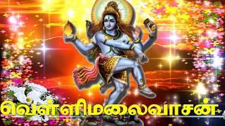 சிவனின் பக்திமயமான பாடல்கள் /Sivanin Pakthimayamana Padalgal/Devotinal Songs