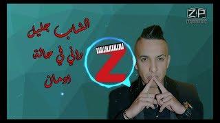 Cheb Djalil instrumontal - Rani fi Halt idman_الشاب جليل راني في حالة ادمان