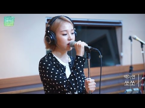 Baek A Yeon -  So So, 백아연 - 쏘쏘 [테이의 꿈꾸는 라디오] 20160524