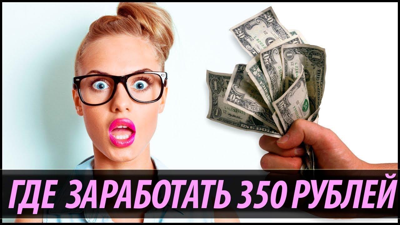 Как Заработать 350 Рублей чтобы Заработать с 350 Рублей на Олимп Трейд Сигналы Бинарные Опционы