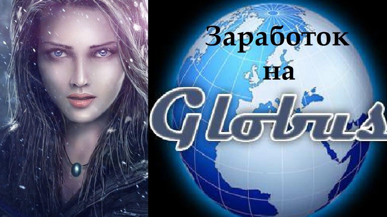 Заработок через Телефон на Автомате | Заработок на Globus!