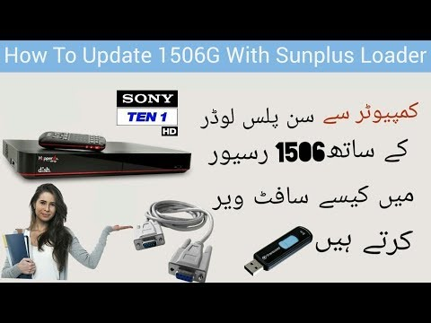 How To Update 1506G Software With Sunplus loader