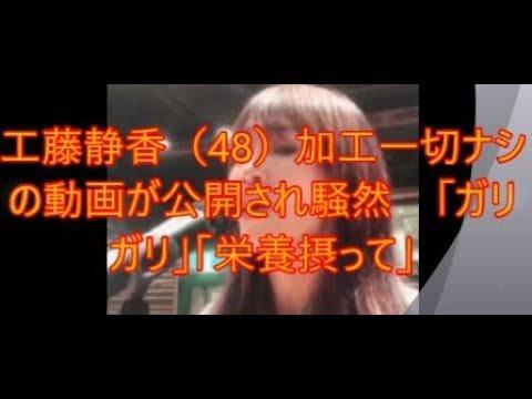 工藤静香(48)加工一切ナシの動画が公開され騒然 「ガリガリ」「栄養摂って」2chまとめ