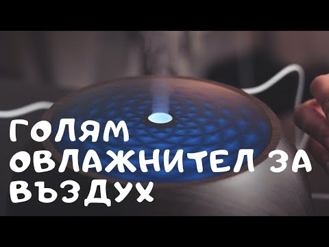 Дифузер, пречиствател на въздух и ароматизатор с LED светлини TV832 15