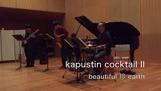 kapustin cocktail 第2楽章/beautiful 珍 earth     N.Kapustin/Eight Concert Etudes for piano No.2  Reverie