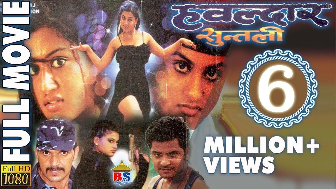 Download Hawaldar Suntali    हबल्दार सुन्तली    Nepali Movie    Full HD