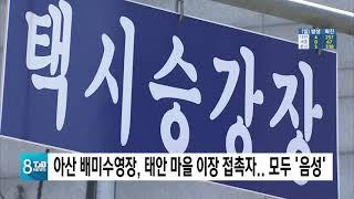 [20.08.31] 아산 배미수영장, 태안 마을 이장 …