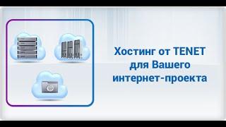 Хостинг от TENET для Вашего интернет-проекта(, 2014-10-28T13:54:55.000Z)