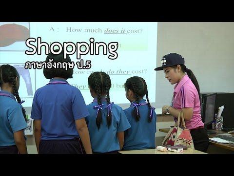 ภาษาอังกฤษ ป.5 Shopping ครูณัฐพร สายศร