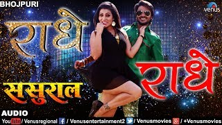"Radhe Radhe | राधे राधे | Sasural | Latest Bhojpuri Song 2017 | Pradeep Panday ""Chintu"", Kajal"