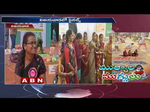 Good Response for ABN Andhrajyothy's Rangoli competition finals in Vijayawada | ABN Telugu