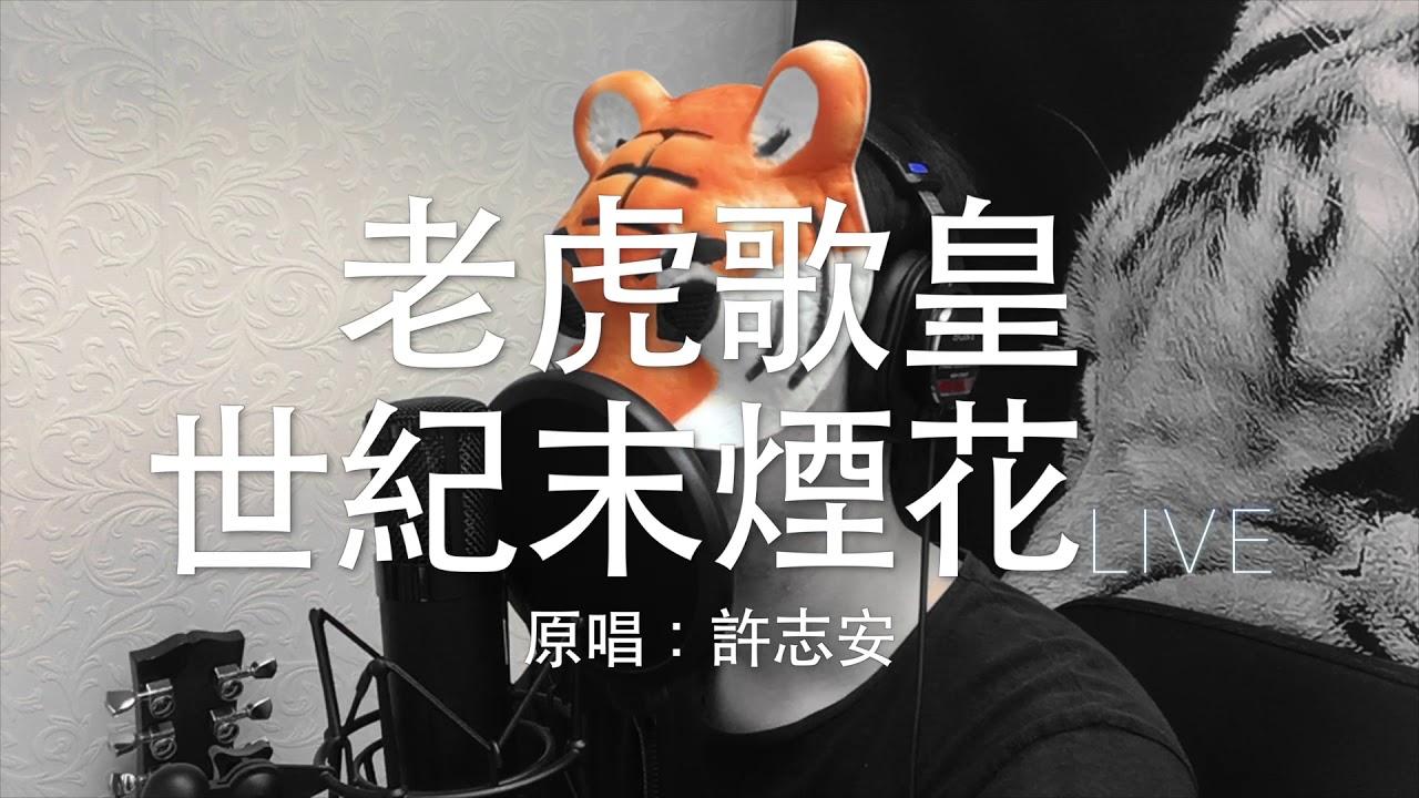 老虎歌皇《世紀末煙花》(Live) Cover