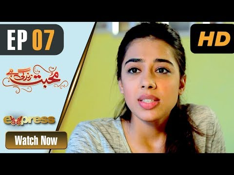 Mohabbat Zindagi Hai - Episode 7 - Express Entertainment Dramas
