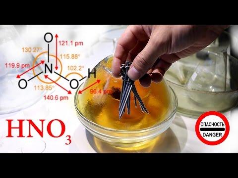 Из гвоздей азотная кислота получение дома HNO3