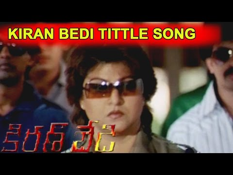 Kiran Bedi Tittle Song || Kiran Bedi Movie || Malasri, Ashish Vidyarthi