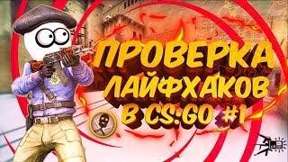 ПРОВЕРКА ЛАЙФХАКОВ,ФИШЕК И СЕКРЕТОВ В КСГО(CS:GO) #1 l ШОК,ALEXSHOW,FRENZY