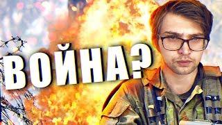 ВОЙНА С УКРАИНОЙ? / военное положение