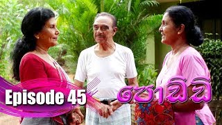 Poddi - පොඩ්ඩි | Episode 45 | 18 - 09 - 2019 | Siyatha TV Thumbnail