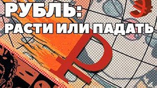 Прогноз по рублю на 2018 год. Будет ли падение рубля в 2018 году. Что будет с рублем?