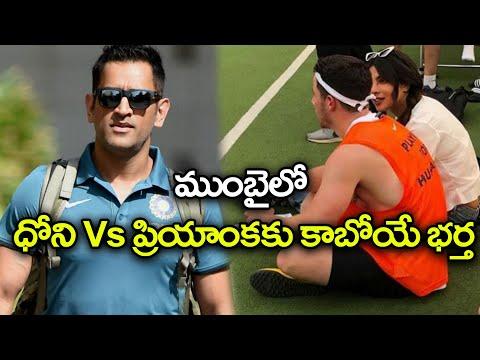 Dhoni Plays Football With Nick Jonas In Bombay   Oneindia Telugu